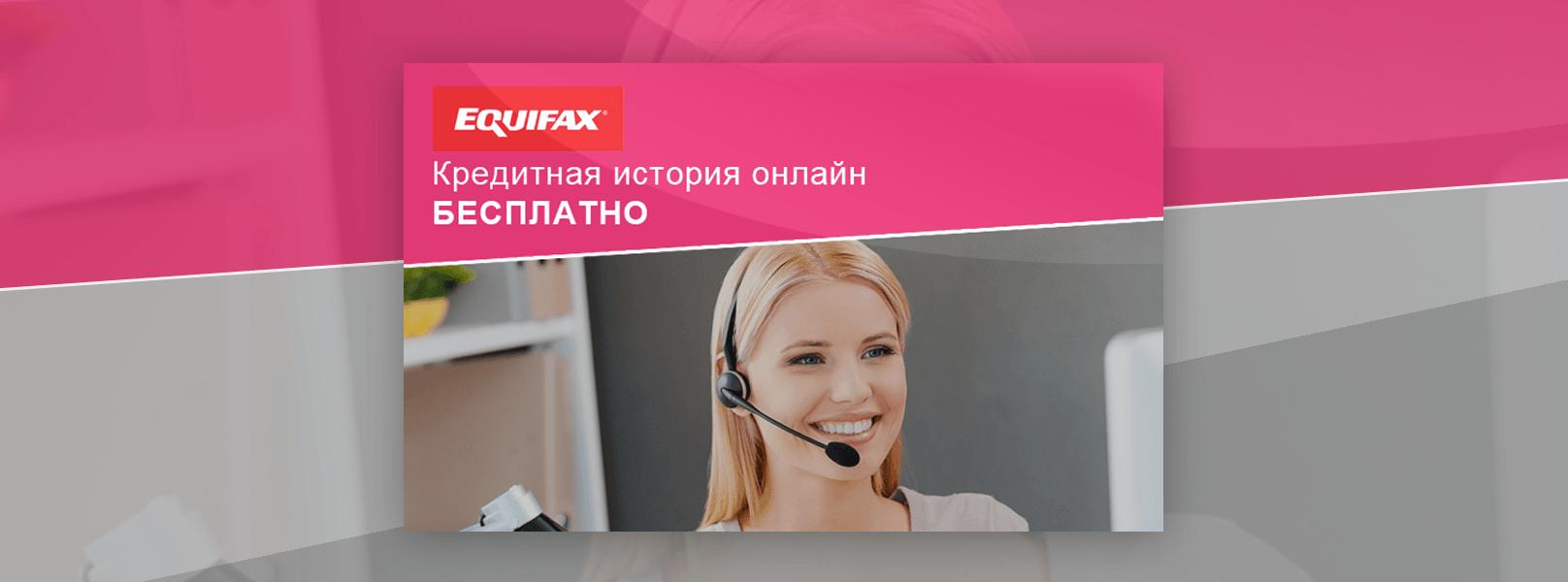 Узнать кредитную историю бесплатно в Equifax