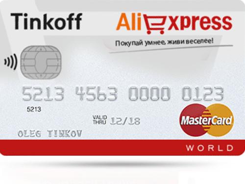 Кредитная карта «AliExpress» от Тинькофф Банка