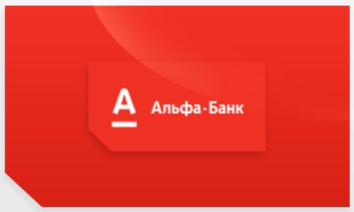 Потребительский кредит в Альфа-Банке