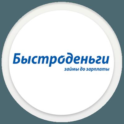ООО МФК «Быстроденьги»