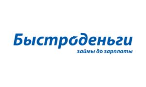 Логотип компании ООО МФК «Быстроденьги» - zaimme.ru