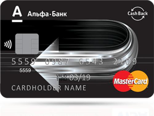 Оформить кредитную карту «Cash Back» от Альфа-Банка
