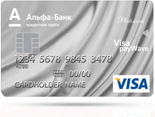 Кредитная карта «100 дней без процентов» Visa Platinum от Альфа-Банка