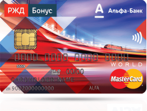 Оформить кредитную карту «РЖД Бонус» Platinum от Альфа-Банка