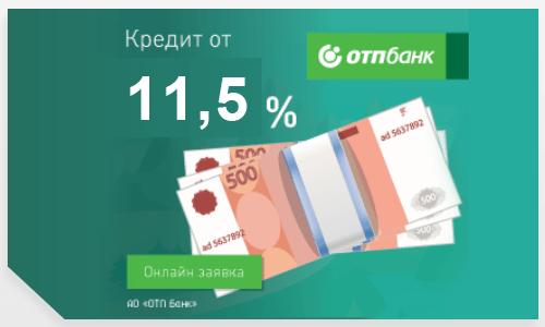 Потребительский кредит в ОТП Банке