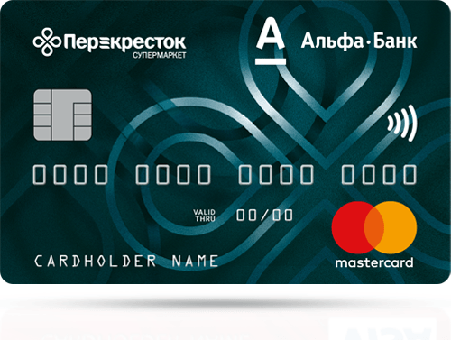 Кредитная карта «Перекресток» от Альфа-Банка