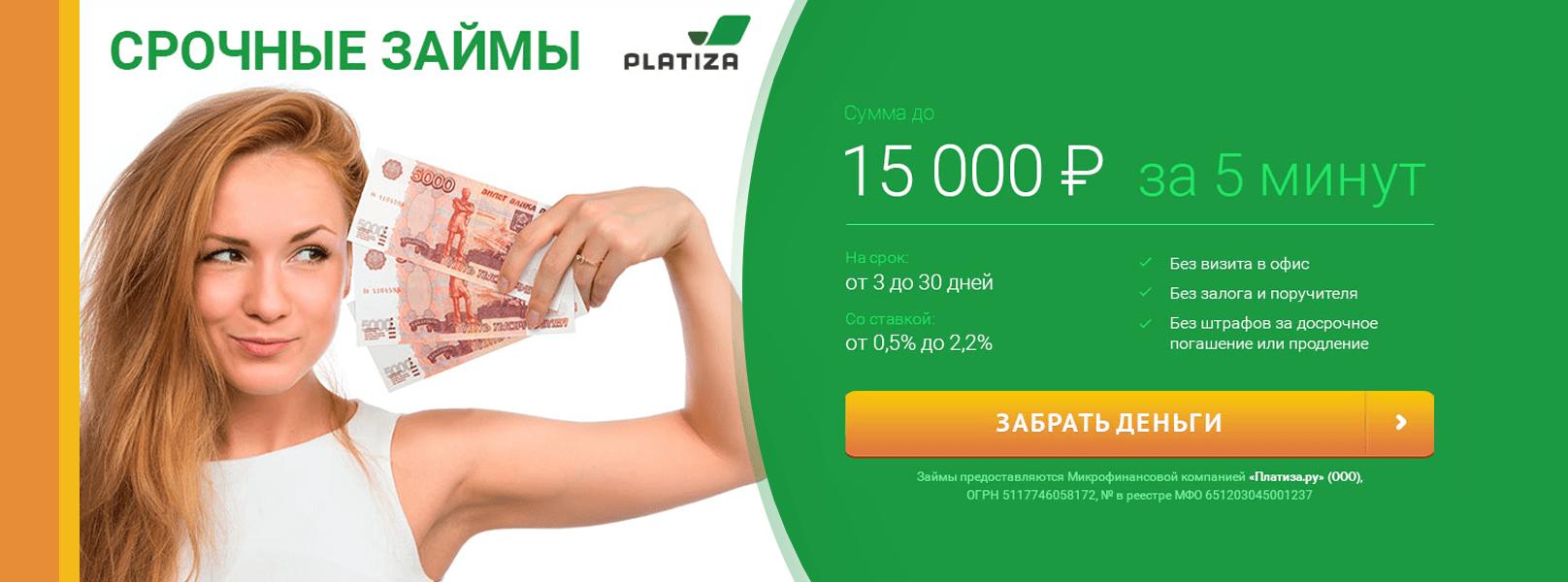 Микрозаймы в Белореченске — получите займ онлайн быстро и без справок о доходе