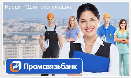 Потребительский кредит в Промсвязьбанке