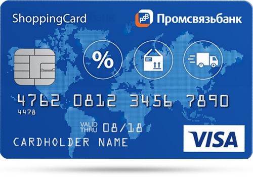Дебетовая карта «ShoppingCard» от Промсвязьбанка