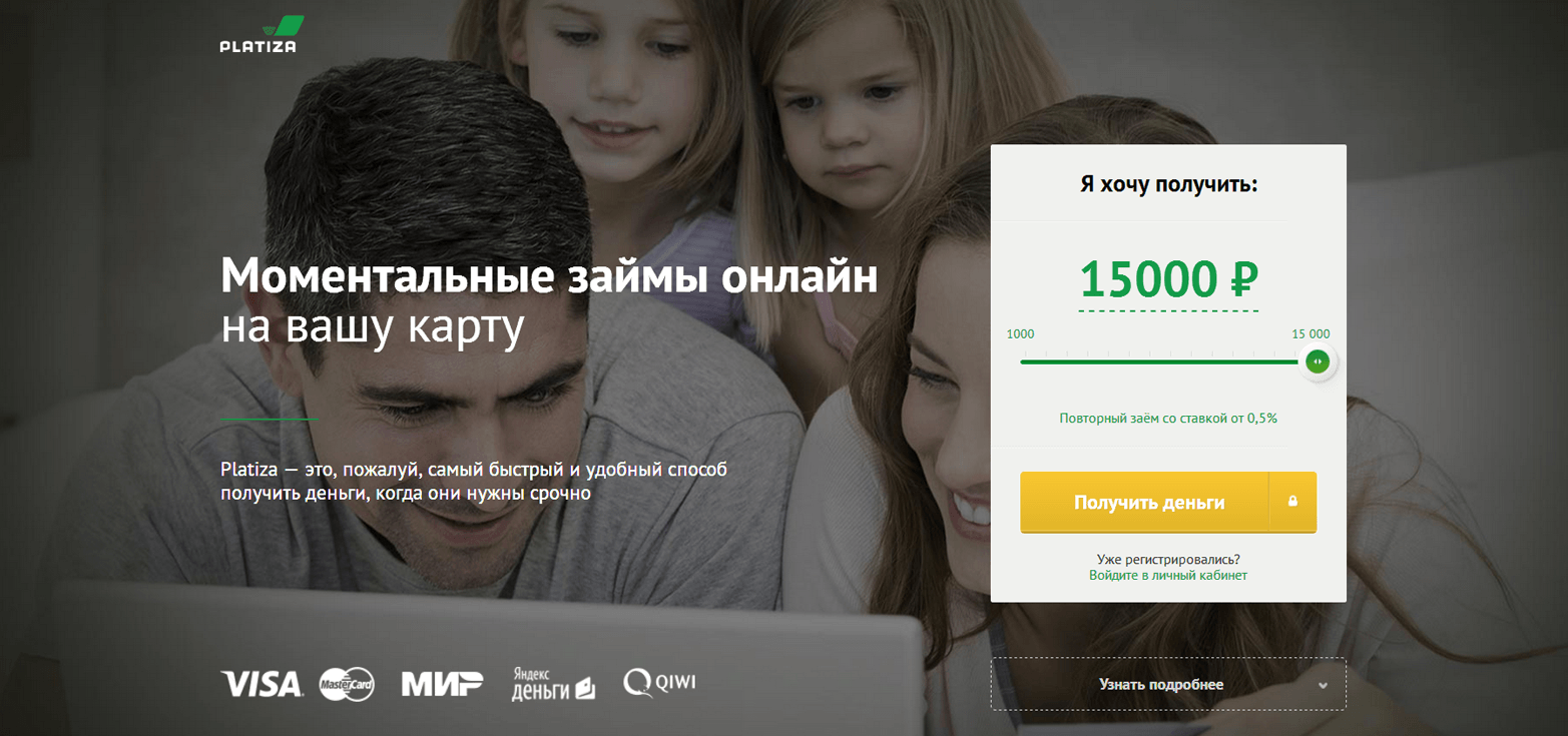 Займы от Платиза.ру