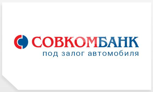 Под залог автомобиля в Совкомбанке