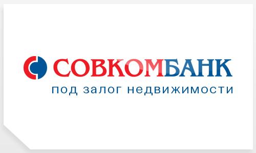Под залог недвижимости в Совкомбанке
