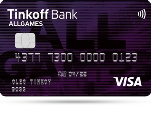 Кредитная карта ALL GAMES от Тинькофф Банка