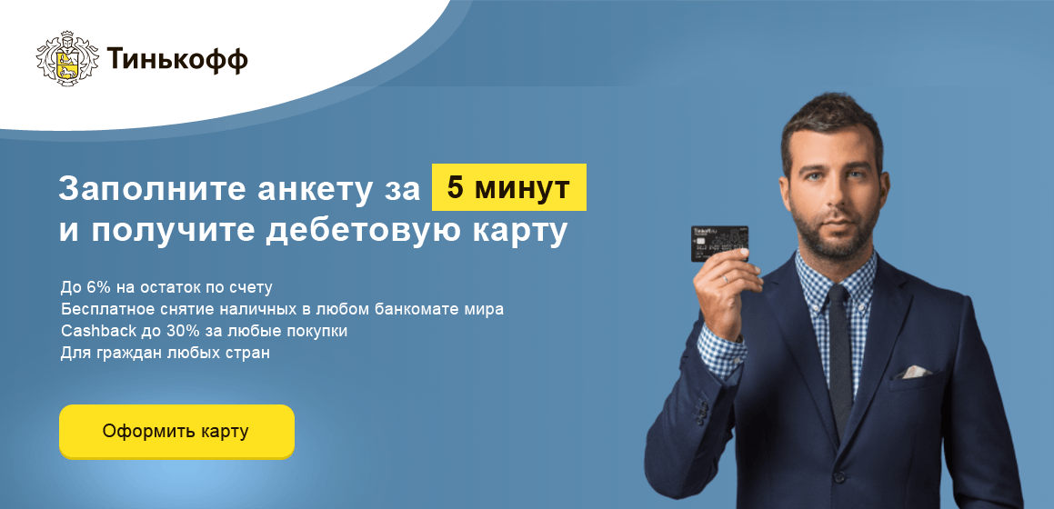 Топ лучших дебетовых карт за 5 минут - Тинькофф Банк