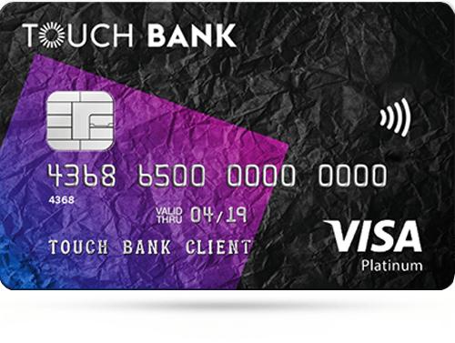 Кредитная карта с доставкой на дом от Тач Банка