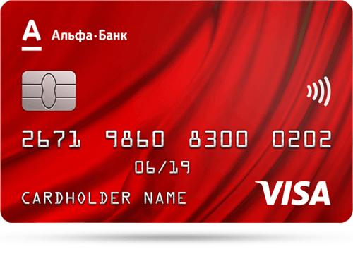 Кредитная карта «100 дней без процентов» Visa Classic от Альфа-Банка