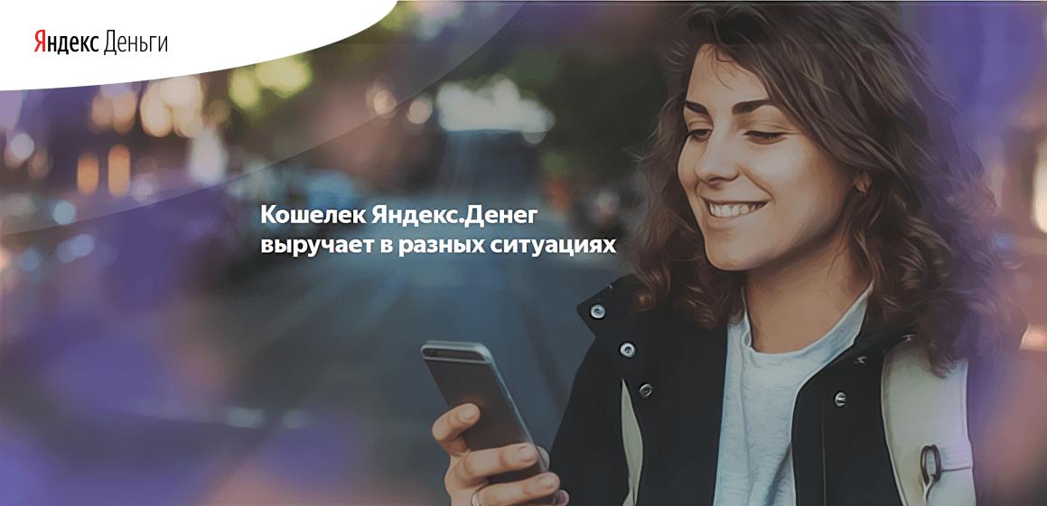 Займы на Яндекс.Денгьги