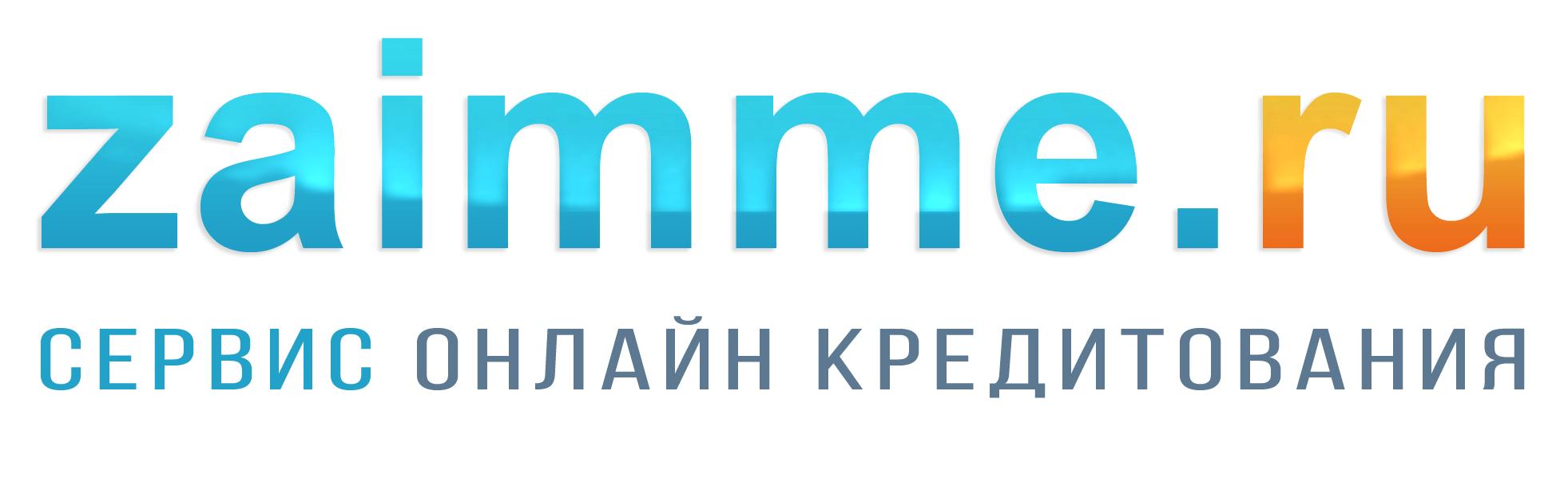 zaimme.ru - наш логотип