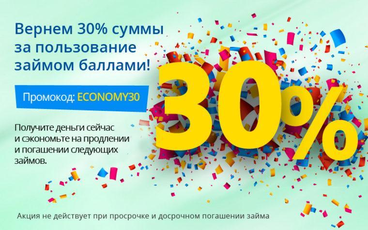 Акция -30% от МФО Честное Слово