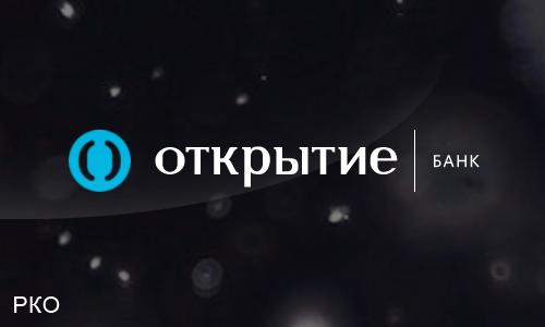 РКО в Банке «Открытие»