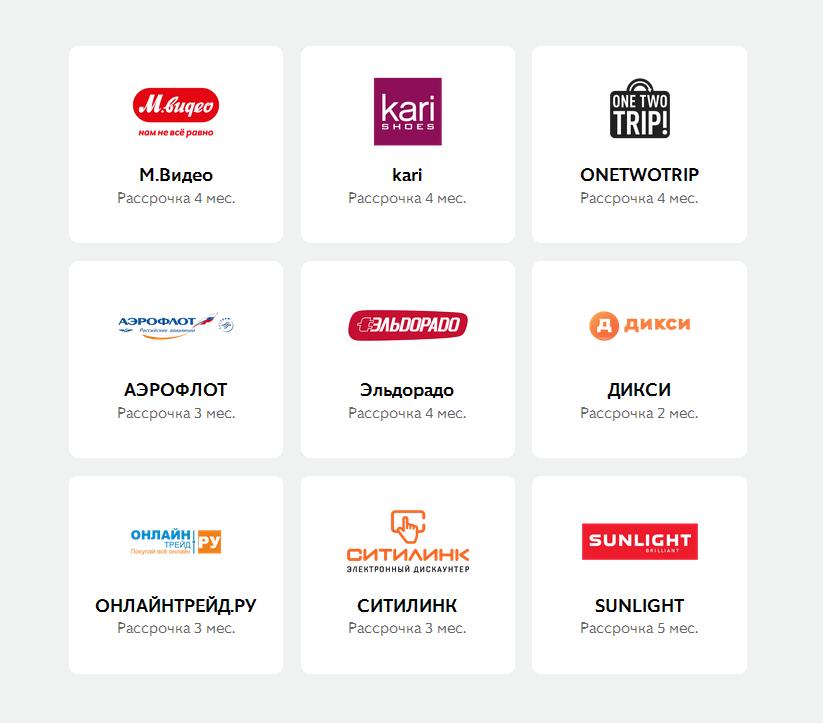 Популярные магазины партнеры карты Совесть от КИВИ Банка