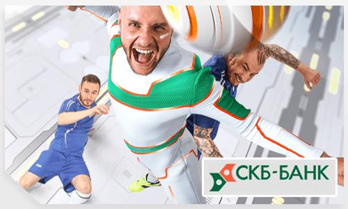 Потребительский кредит в СКБ-банке