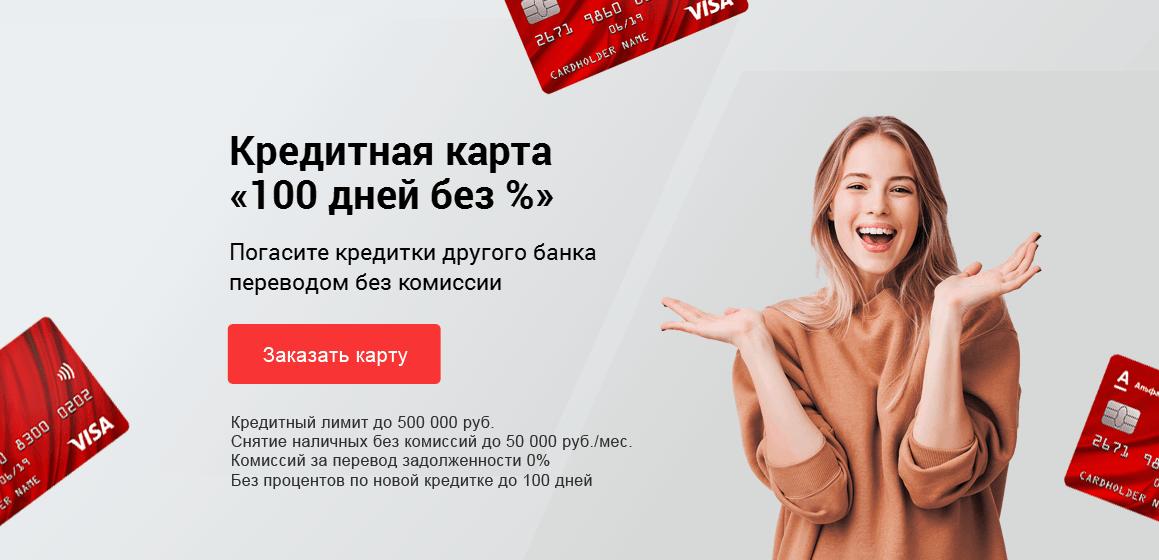 Оформить кредитную карту онлайн 100 дней без процентов от Альфа-Банка
