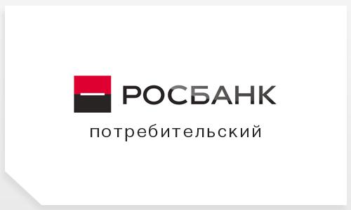 Потребительский кредит в ПАО «Росбанк»