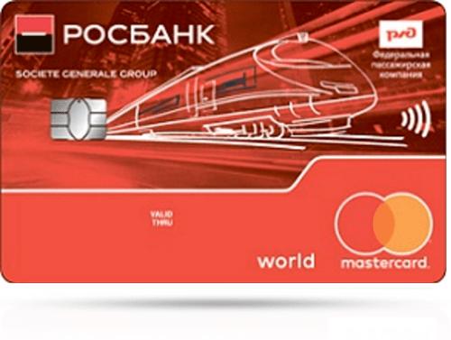 Дебетовая карта РЖД-Бонус от Росбанка