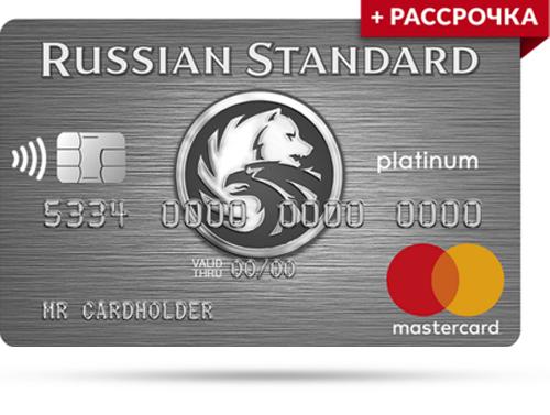 Кредитная карта «Русский Стандарт» Platinum