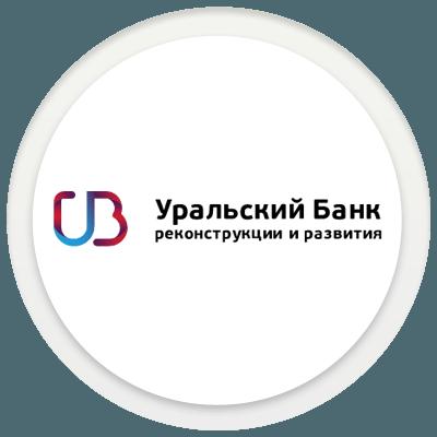 ПАО «Уральский банк реконструкции и развития»
