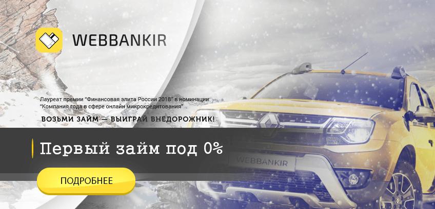 WEBBANKIR - Первый займ под 0% - лучшее предложение из списка займов онлайн