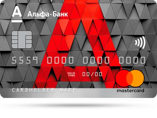 Альфа-Банк — дебетовая карта с преимуществами