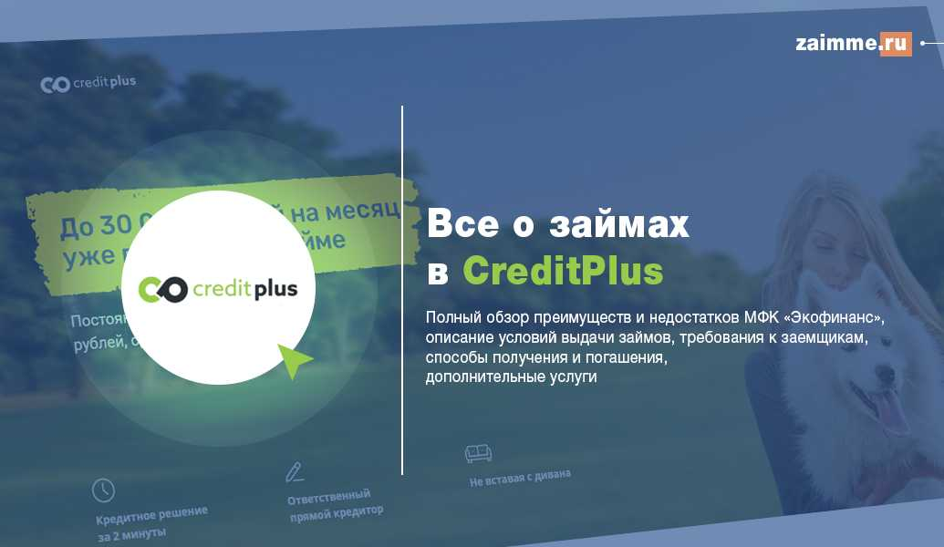 Все о займах в Credit Plus - МФК Экофинанс