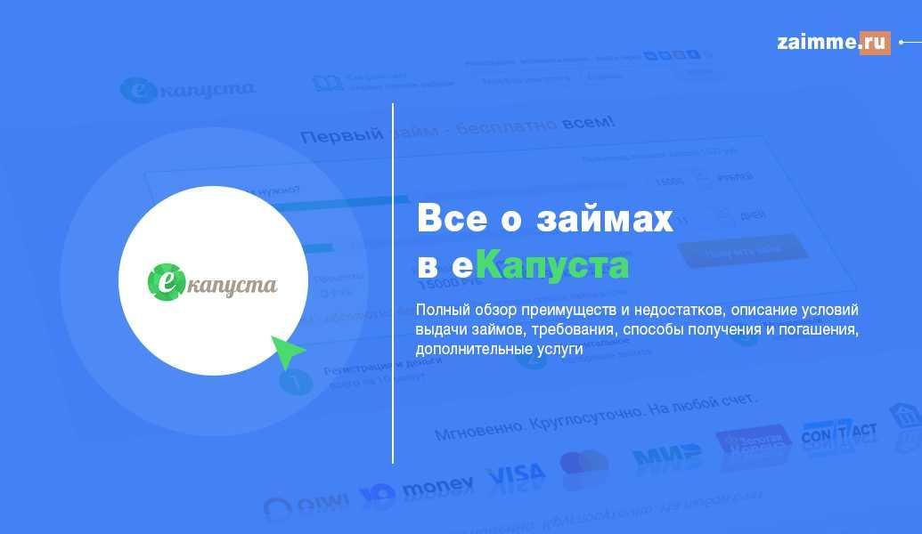 Все о займах в еКапуста на Займи.ру