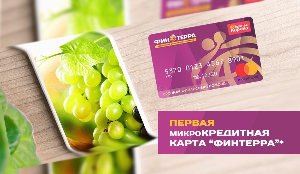 Микрокредитная карта от МКК Финтерра для постоянных клиентов компании