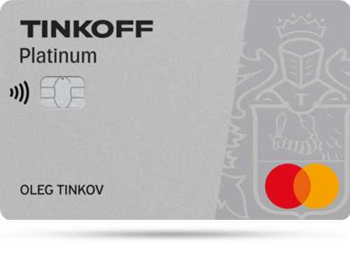 Кредитная карта без процентов «Platinum» от Тинькофф Банка