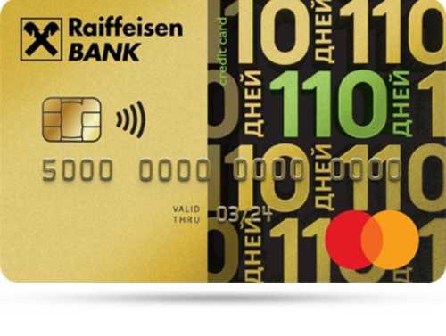 Кредитная карта «110 дней» от Райффайзен Банка