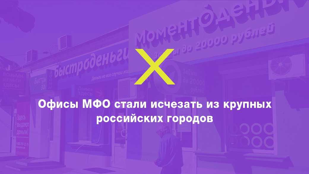 МФО России закрывают офисы