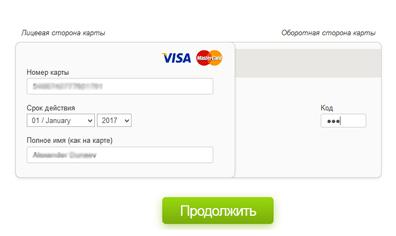 Особенности получения займа на карту в Ульяновске - указать номер карты