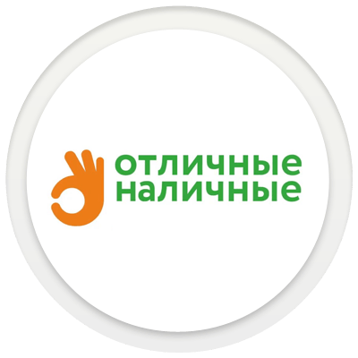 Отличные Наличные (ООО МКК «Авантаж» и  ООО МКК «Агора»)