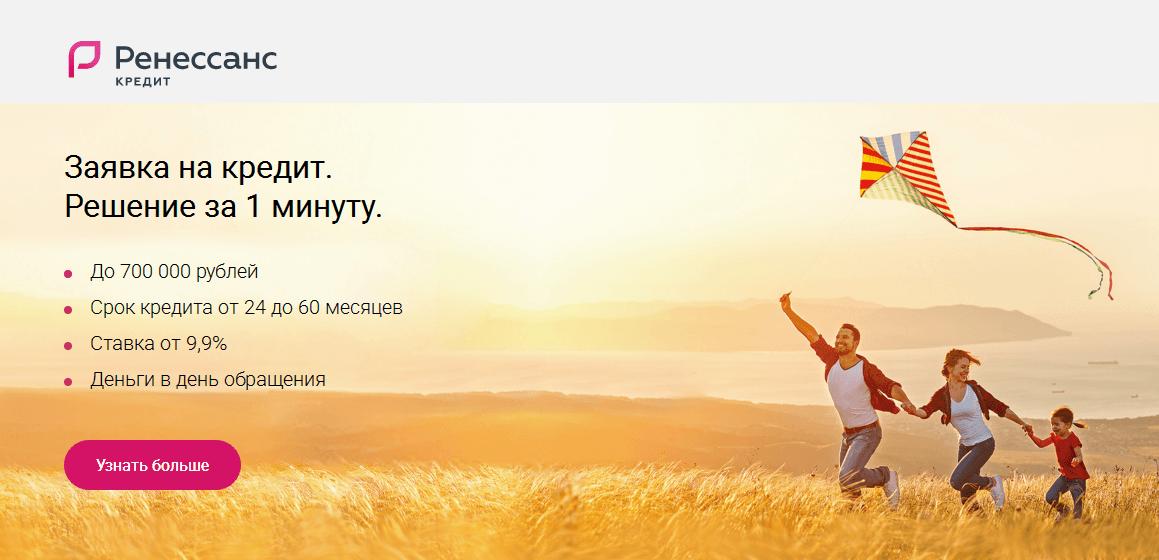 Кредит в банке Ренессанс Кредит до 700 000 рублей, деньги в день обращения