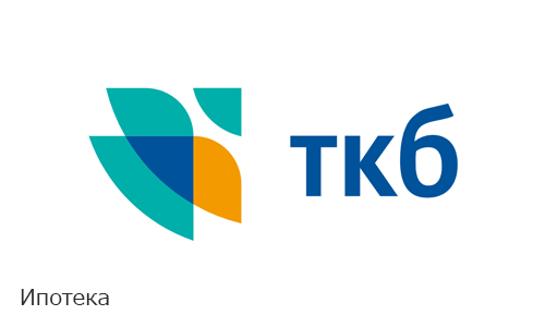 Ипотека в банке ТКБ