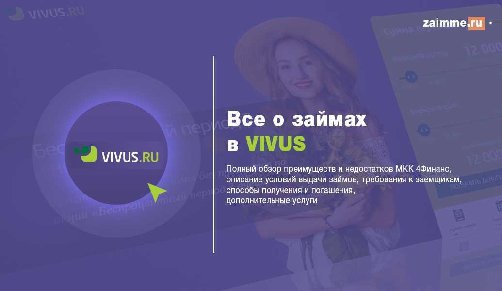 Все о займах в МКК 4Финанс (VIVUS)