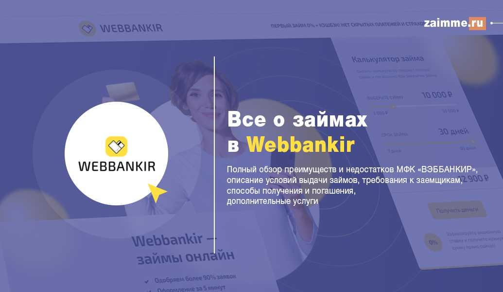 Все о займах в Веббанкир - полный обзор МФК