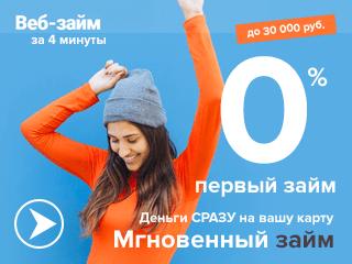 Займы и микрокредиты ставрополь 48 компаний кредиты онлайн в ижевске