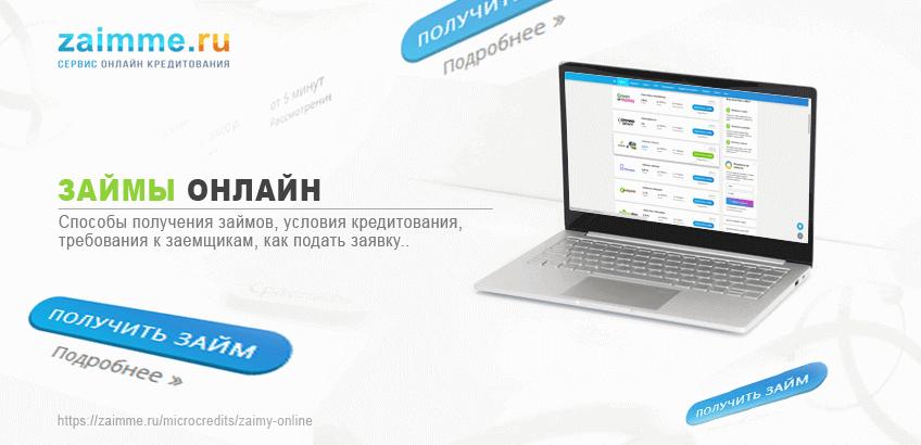 Займы онлайн на zaimme.ru
